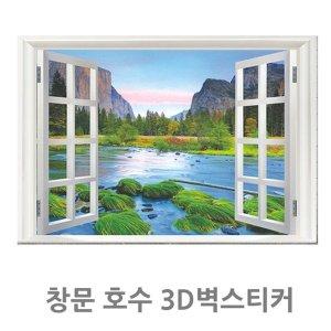 캠핑바이크 창문 호수 3D벽스티커 벽데코 포인트벽지