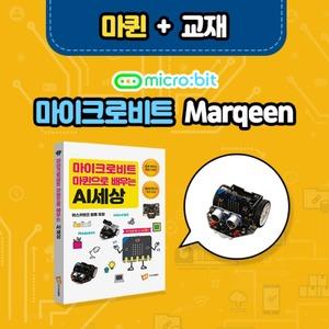 마이크로비트 코딩교육용 DIY RC카 마퀸(전용 교재 포