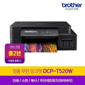 DCP-T520W 정품 무선 무한잉크복합기 / 프린터 / WIFI