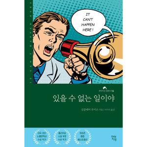 있을 수 없는 일이야 - 노벨문학상 수상 퓰리처상 선정 작가 정치소설 디스토피아 소설