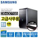 삼성컴퓨터 6세대 DB400T6B i5-6500 8G 120G+500 본체