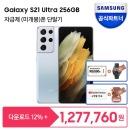 공식인증 갤럭시S21울트라 256GB SM-G998N 자급제 실버