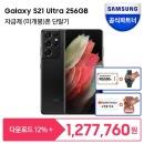 공식인증 갤럭시S21울트라 256GB SM-G998N 자급제 블랙