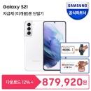 공식인증 갤럭시S21 256GB SM-G991N 자급제 화이트