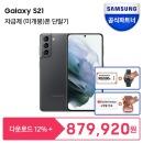 공식인증 갤럭시S21 256GB SM-G991N 자급제 그레이