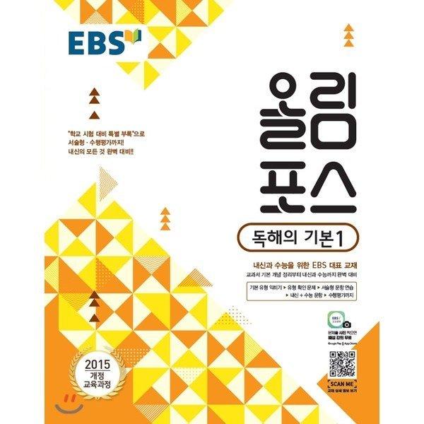 EBS 고교특강 올림포스 독해의 기본 1 (2021년용)  편집부
