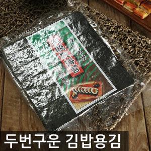 구운 김밥김 100매