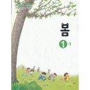 초등학교 교과서 1학년 1학기 봄 1-1 (2021년용)