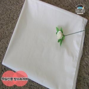 떡실신 매트리스 완벽방수 속커버 (바닥형+침대형)