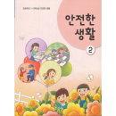 초등학교 교과서 2학년 안전한생활 2 (2021년용)