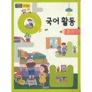 초등학교 교과서 2학년 1학기 국어활동 2-1 (2021년용)
