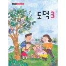 초등학교 교과서 3학년 도덕 3 (2021년용)