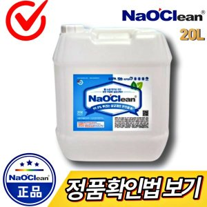 정품 케이퓨리 나오크린 20L 뿌리는 살균소독수