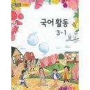 초등학교 교과서 3학년 1학기 국어활동 3-1 (2021년용)