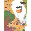 초등학교 교과서 4학년 1학기 국어 4-1 (가) (2021년용)