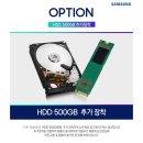 HDD 500GB 추가장착 단품구매불가