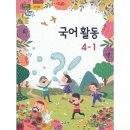 초등학교 교과서 4학년 1학기 국어활동 4-1 (2021년용)