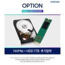 HDD 1TB 추가장착 단품구매불가