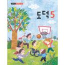 초등학교 교과서 5학년 도덕 5 (2021년용)