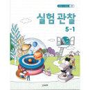 초등학교 교과서 5학년 1학기 실험관찰 5-1 (2021년용)