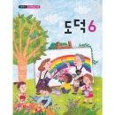 초등학교 교과서 6학년 도덕 6 (2021년용)