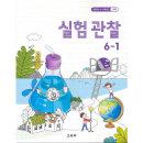 초등학교 교과서 6학년 1학기 실험관찰 6-1 (2021년용)