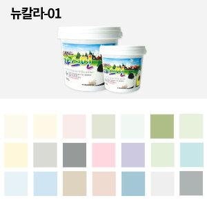 쟈스민락 페인트 0.9리터 곰팡이 항균벽지_뉴칼라-01