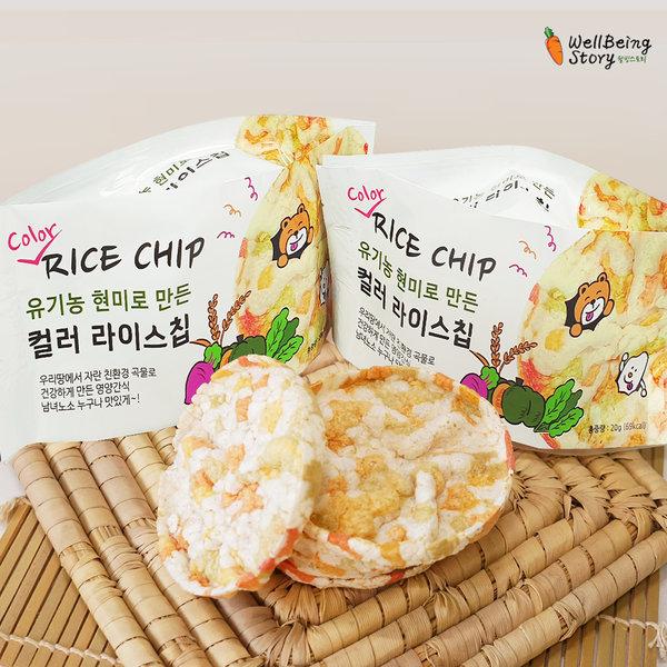 유기농현미로 만든 컬러라이스칩 10봉 맛있는 건강간식