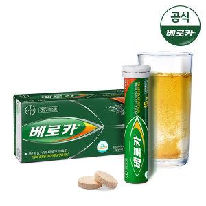 멀티비타민 30T 베로카/발포비타민/비타민