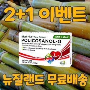 폴리코사놀66.8mg옥타코사놀40mg메디플러스60정 2+1