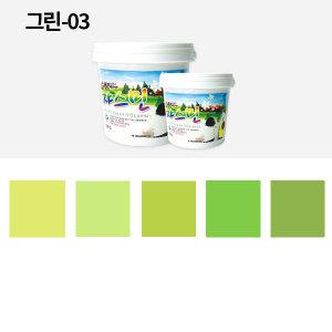 쟈스민락 페인트 0.9리터 곰팡이 항균 벽지_그린-03