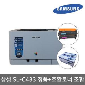 삼성 레이저프린터 컬러 SL-C433 정품+호환토너 조합