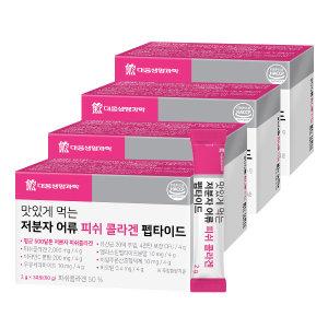 먹는 저분자 어류 피쉬 콜라겐 펩타이드 4박스 (120포)