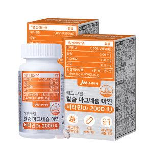 칼슘 마그네슘 아연 비타민D 2000IU 2병 (6개월분)