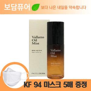 (정품)인셀덤 오일미스트 + KF94 5매증정