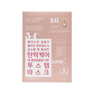 타블엑스 리프트업 마스크팩 투스텝 탄력케어 영양캡슐