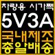 아이나비/도시바/엠모바일/마크헌터/메이저/인텔링스/Road-king/로드맥/5V3A시가짹