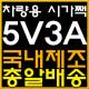 엑스로드/아이나비/코원/파인드라이브/유경빌립/로드메이트/쏘렐/누리안/5V3A 전용