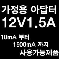 12V1.5A 엑스로드V7/아이스테이션T7/아이나비MUTO i7/ES/L2/N2/쏘렐