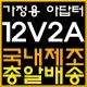 엑스로드V7/시즌2/아이스테이션T7/아이나비MUTO i7/ES/노바/코원/비타스/맥스텍