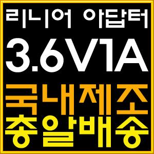 일반아답터 3.6V 1A/3.6V아답터/충전기/어댑터