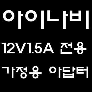 아이나비/뮤토 MUTO 17/ES/12V1.5A 아답터
