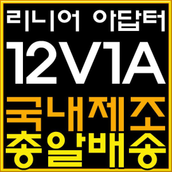 일반아답터 12V 1A (1000mA)