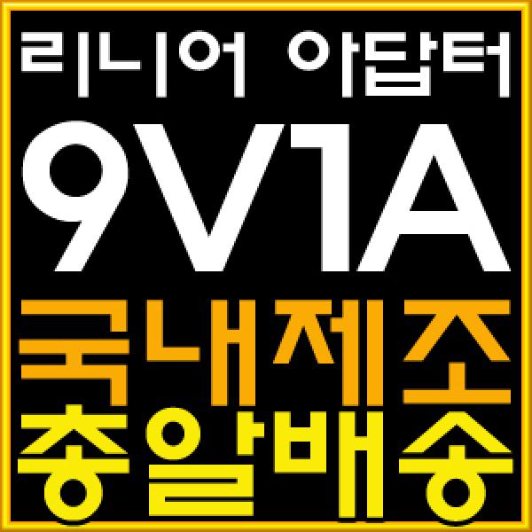 일반아답터 9V 1A (1000mA)