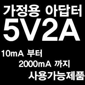 아이나비G1/TUBE/SK/소렐/만도/누리안/에이원/소니/코원/프로나비/SMPS 5V 2A