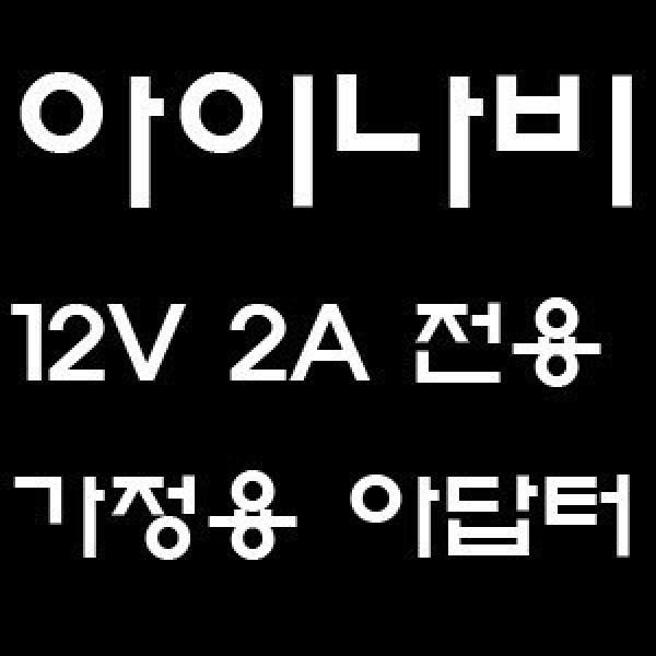 아이나비/뮤토 MUTO 17/ES/12V2A 아답터