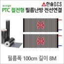 PTC절전형 전선연결필름난방 폭100cm 길이8m 한솔DCS