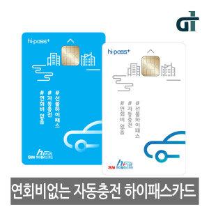 연회비NO 충전번거로움NO 자동충전 하이패스카드