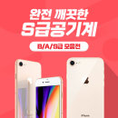 아이폰 8 S급/A급/B급 모음전