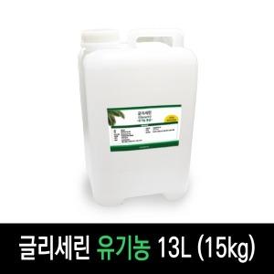 식물성 글리세린 vg 13L 슬라임 유기농 대용량 벌크